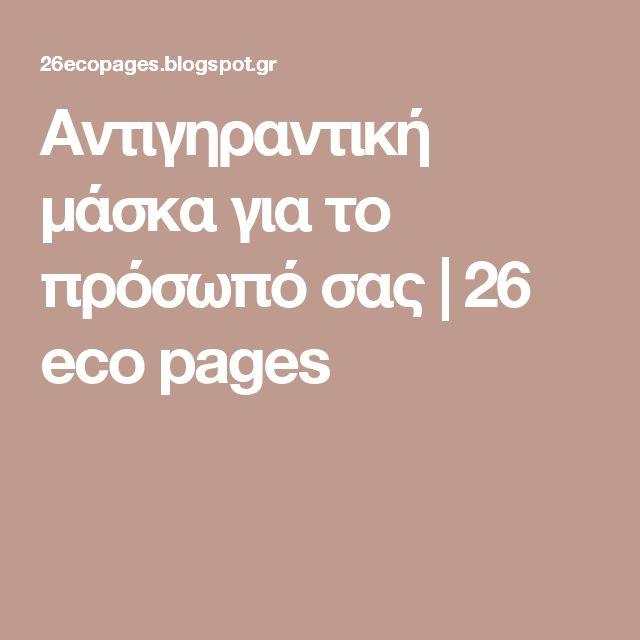 Aντιγηραντική μάσκα για το πρόσωπό σας | 26 eco pages