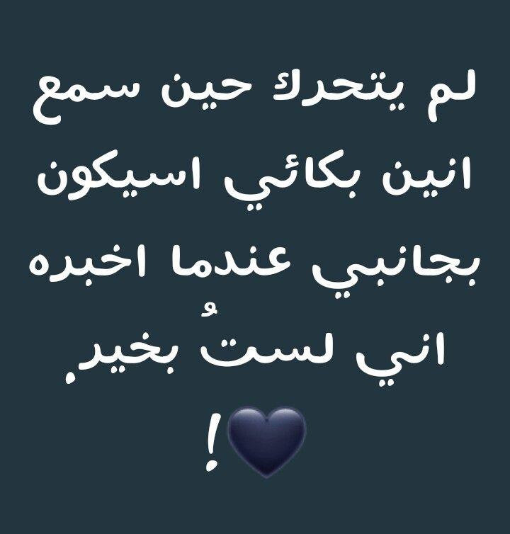 Pin By بتول العكاش On حكي و هيكا Arabic Calligraphy Calligraphy Lodis