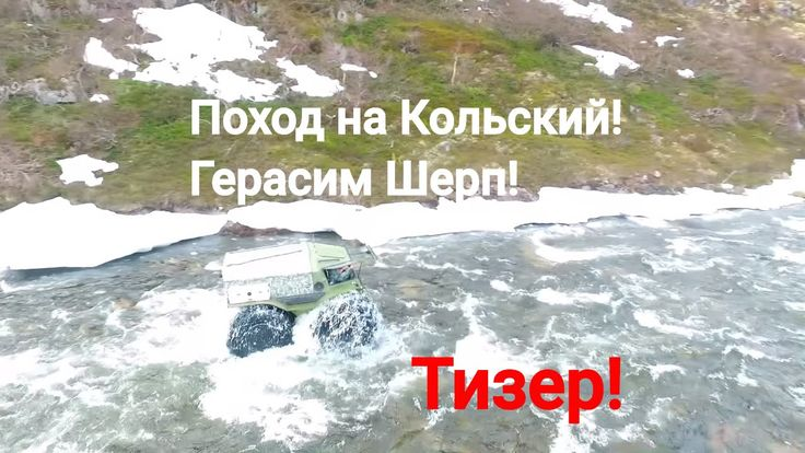 Рыбалка на Кольском! Fishing in Russia! Тизер!  Мы на других ресурсах. Подписываемся! Смотрим!)  https://twitter.com/sherpru,  https://vk.com/sherpru,  https://ok.ru/sherp,  https://plus.google.com/communities/107254632300981136609,  https://www.instagram.com/sherpru,  http://sherpru.livejournal.com,  http://sherprussia.tumblr.com