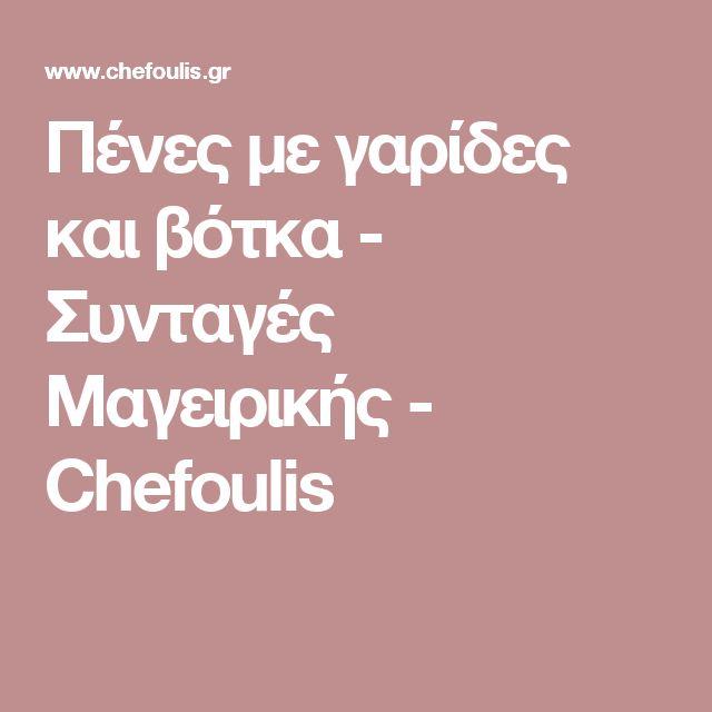 Πένες με γαρίδες και βότκα - Συνταγές Μαγειρικής - Chefoulis