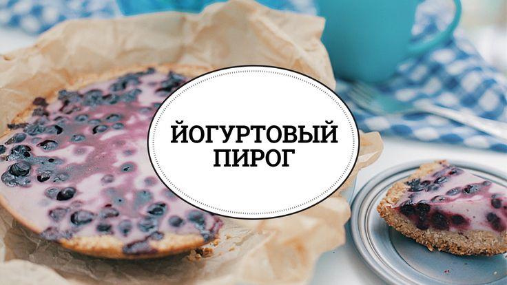 Йогуртовый пирог в мультиварке [sweet & flour]