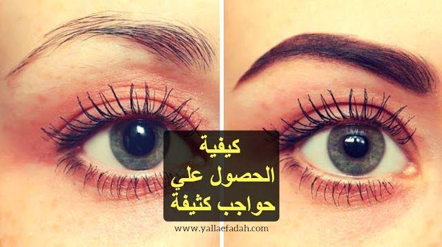 إذا كانت العين هي نافذة لروحك فإن الحاجبين هما مفتاحان لعواطفنا نحن نعبر عن أنفسنا