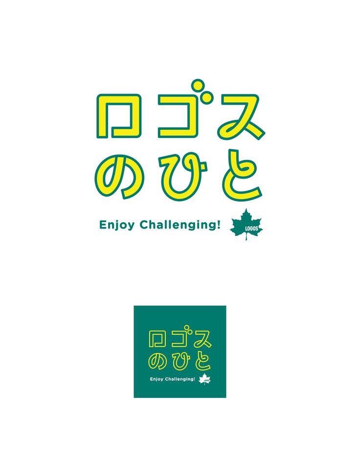 「ロゴスのひと」ロゴ   キタダデザイン