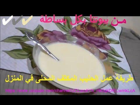 طريقة عمل الحليب المكثف المحلى في المنزل وصفة فـ 3دقايق