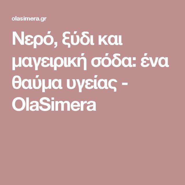 Νερό, ξύδι και μαγειρική σόδα: ένα θαύμα υγείας - OlaSimera
