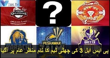 #PSL3 #PSL2018 #team #teamname #exposed #revealed #Vdos #cricket #match #pakistan