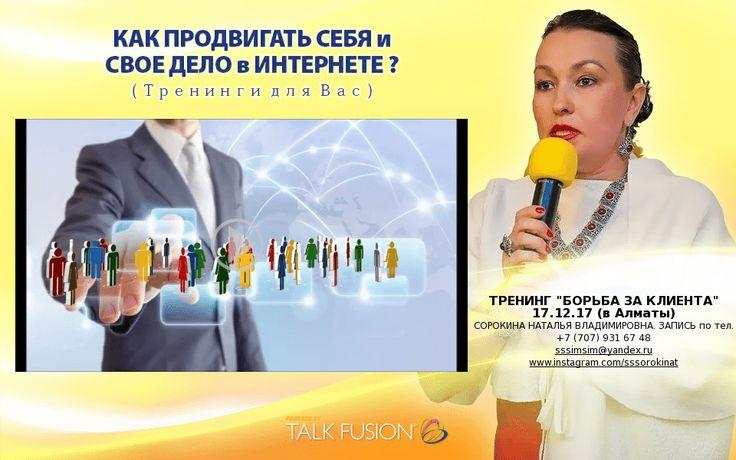 """НОВЫЕ ФИШКИ ДЛЯ ВАШЕГО БИЗНЕСА!  УНИКАЛЬНЫЙ ТРЕНИНГ """"БОРЬБА за КЛИЕНТА"""" (в Алматы) состоится 17.12.17 в 12-00. Количество мест ограничено! ЗАПИСЬ по тел. +7 (707) 931 67 48"""
