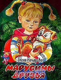 Марусины друзья: Стихи (худ. Федоровская М.Е.)