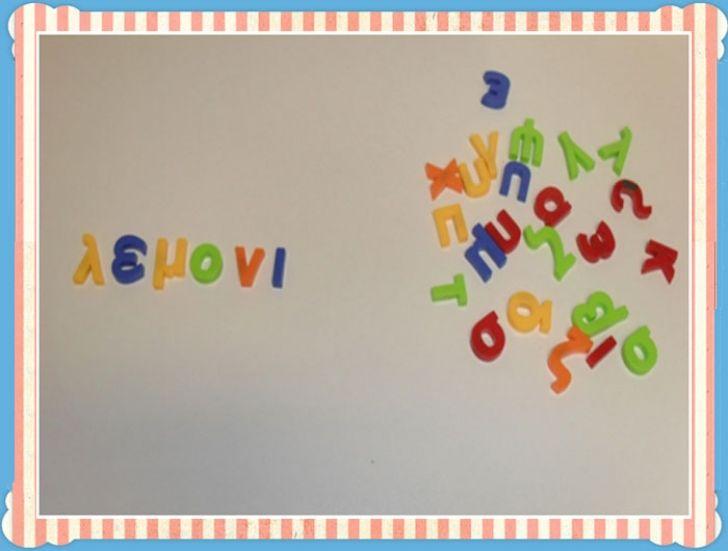 Πως μπορείτε να παίξετε με την ορθογραφία!