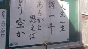 深いかも…みんなが見かけた『街角のメッセージ・張り紙』が心に刺さる - NAVER まとめ