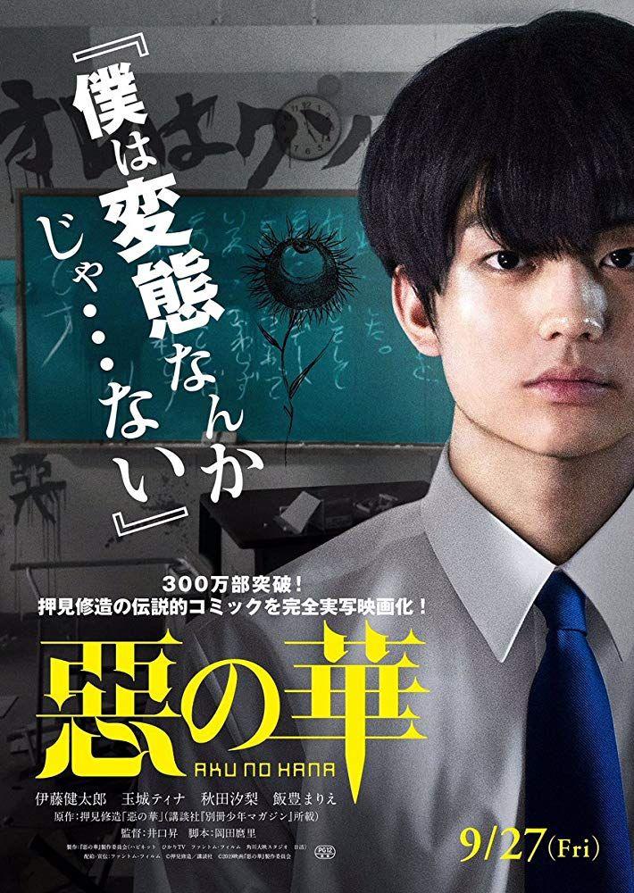 Aku no hana 2019 (Movie)