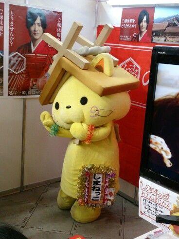 しまねっこ shimanekko