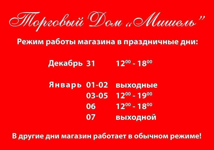Режим работы магазина в период новогодних праздников http://mishel-style.com.ua/grafik-roboty-magazina-v-period-novogodnih-prazdnikov/