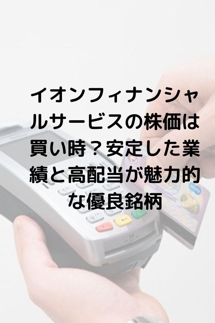 サービス イオン フィナンシャル