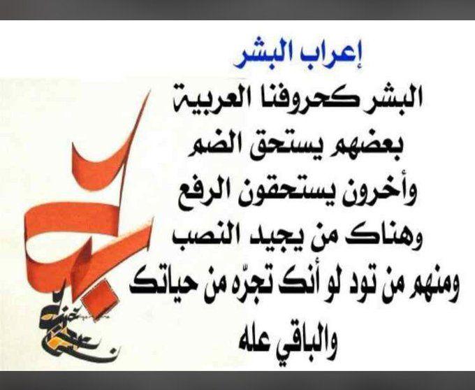 1 تويتر تغريدات الوسائط بواسطة أ د جبر الجبر Jaljabber Pretty Words Words Learning Arabic