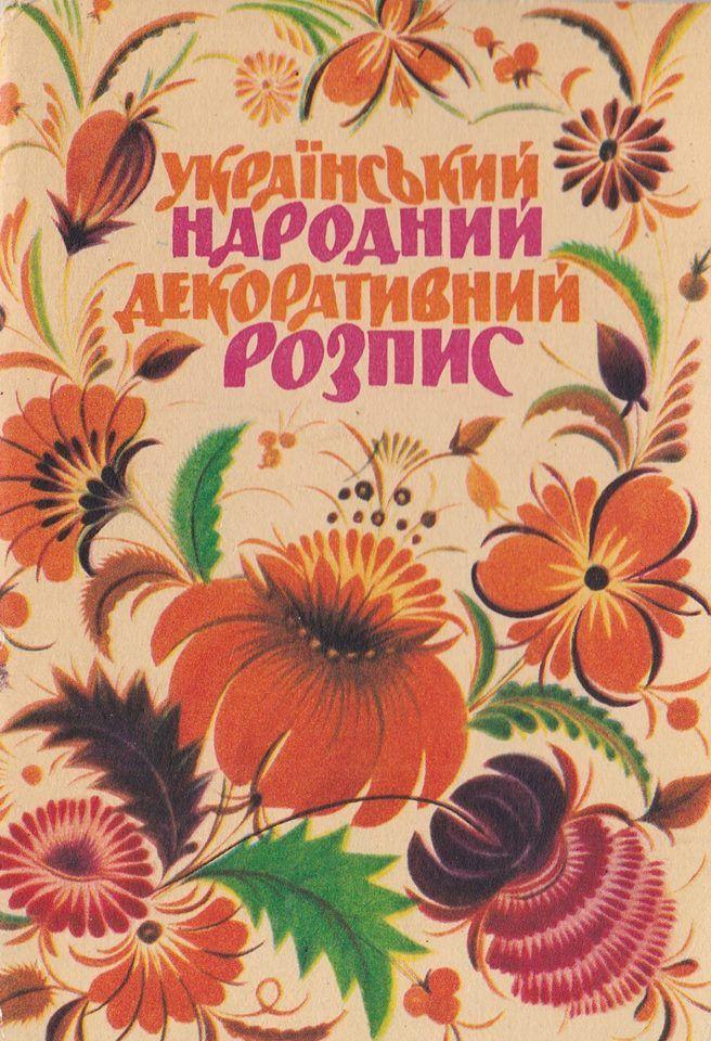 """""""Український народний декоративний розпис"""" Набір листівок 1959 р."""
