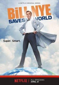 Билл Най спасает мир — Bill Nye Saves the World (2017) http://zserials.cc/tv-shou/bill-nye-saves-the-world.php  Год выпуска: 2017 Страна: США Жанр: телепередача, тв-шоу, комедия Продолжительность:5+ выпусков Описание Сериала:  «Билл Най спасает мир» - это американское ток-шоу Билла Найя. Шоу о науке, и исследовании взаимосвязи науки с политикой, поп-культурой и обществом. Первый сезон затрагивает следующие темы: изменение климата, нетрадиционные методы лечения, видеоигры с научной точки…