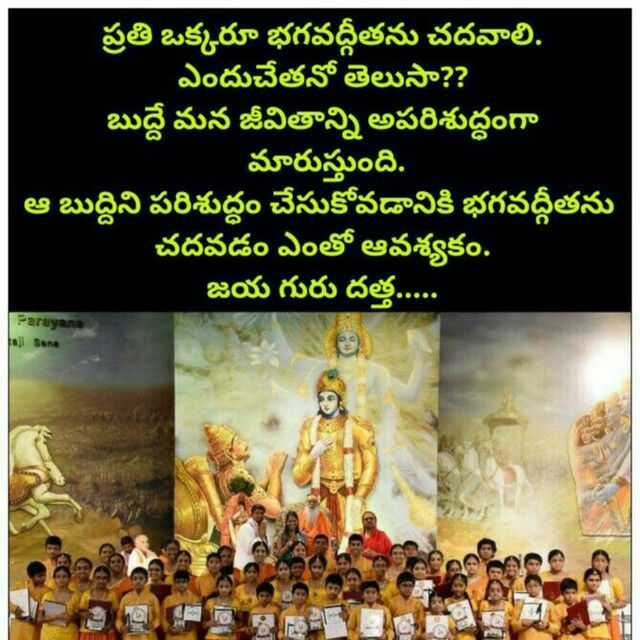 Pin By Radhareddy Garisa On Bagavath Geetha With Images Lesson