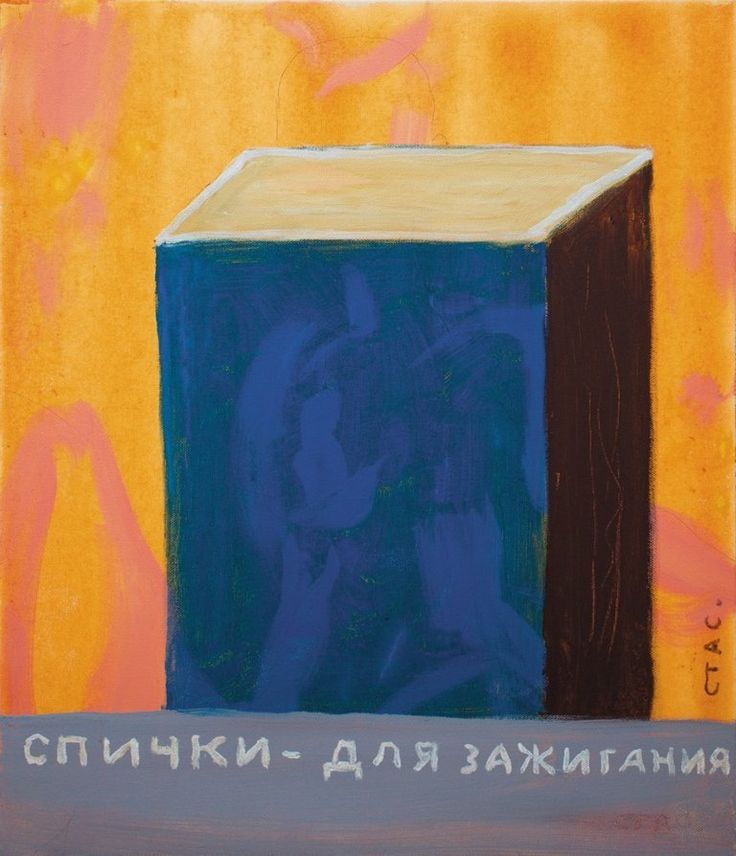 Стас Серов, «Спички», 2015. Холст, акрил. 50×60 см. #art #contemporaryart #russianart