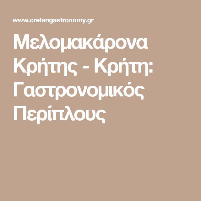 Μελομακάρονα Κρήτης - Κρήτη: Γαστρονομικός Περίπλους