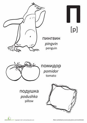 Russian alphabet - Wikipedia