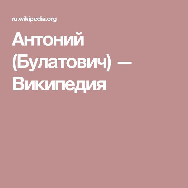 Антоний (Булатович) — Википедия