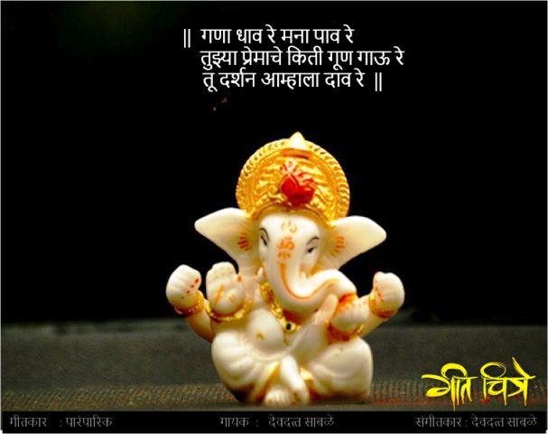 Marathi Ganpati Song : Gana dhav re mana paav re...