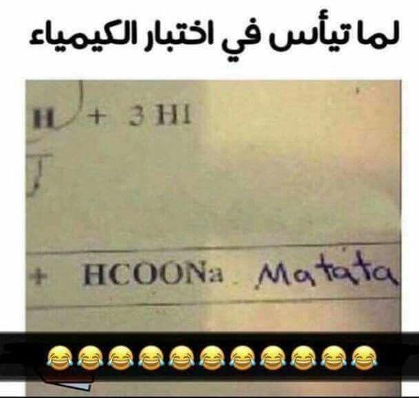 هكونا ماتاتا In 2021 Funny Arabic Quotes Funny Joke Quote Fun Quotes Funny