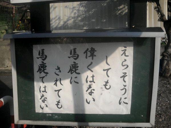 hanatakayao:  【画像】お寺にあった張り紙の言葉が的確すぎると話題にwwwwwww:キニ速