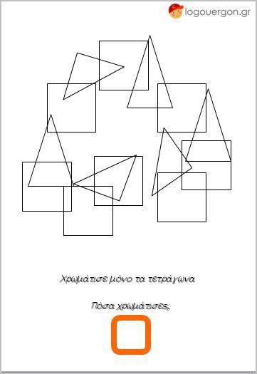 Ζωγράφισε μόνο τα τετράγωνα