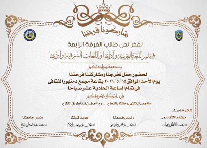دعوة لحضور حفل تخرج طلاب الفرقة الرابعة قسم اللغة العربية Bullet Journal Journal