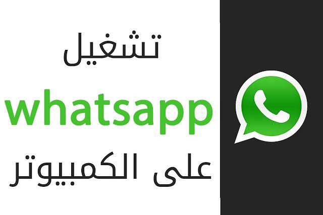 تنزيل برنامج واتساب WhatsApp للكمبيوتر 2019 مجانا عربي