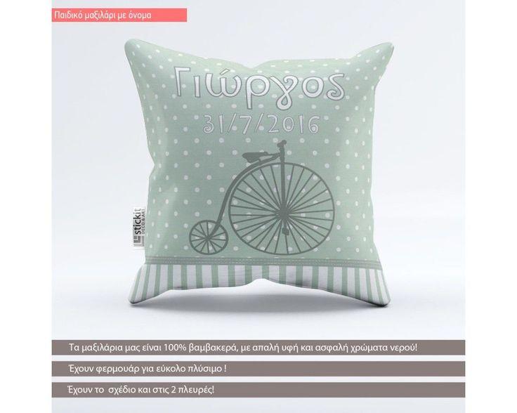 Νοσταλγικό ποδήλατο, διακοσμητικό μαξιλάρι με όνομα,9,90 €,https://www.stickit.gr/index.php?id_product=19124&controller=product