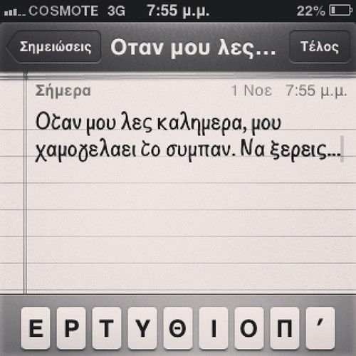 Να ξέρεις! #greek #quotes