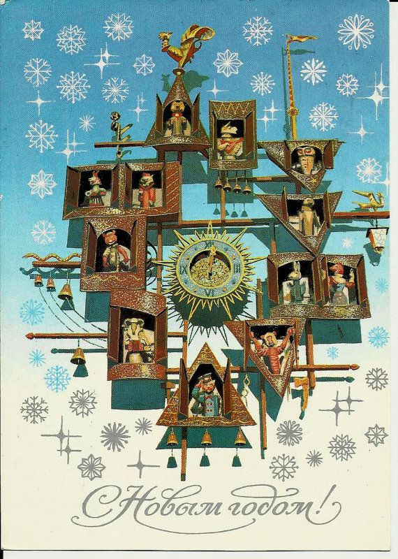 Tower-room with animals - Happy New Year - Vintage Russian USSR Postcard by LucyMarket