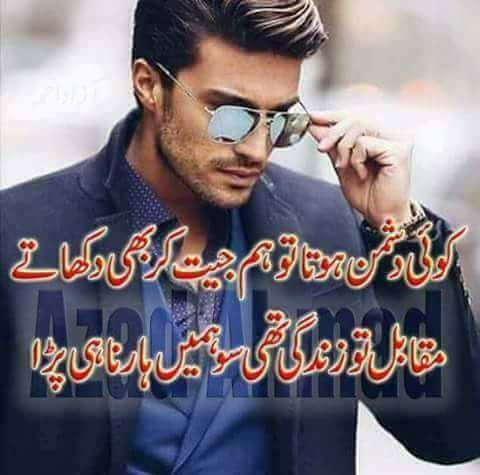 Poetry #bluechipentertainment #funny #funnypics #Entertainment #entertainmentweekly #Entertainment_Weekly #fun #funfact #funkibaat #funkibaat100 #poetry #poetrycommunity #PoetryLive #UrduPoetry #UrduShairi