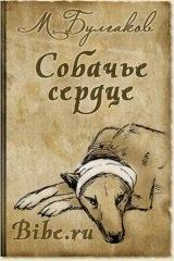 "Mikhail Bulgakov's ""Heart of a Dog"" -- one of my favorite books."