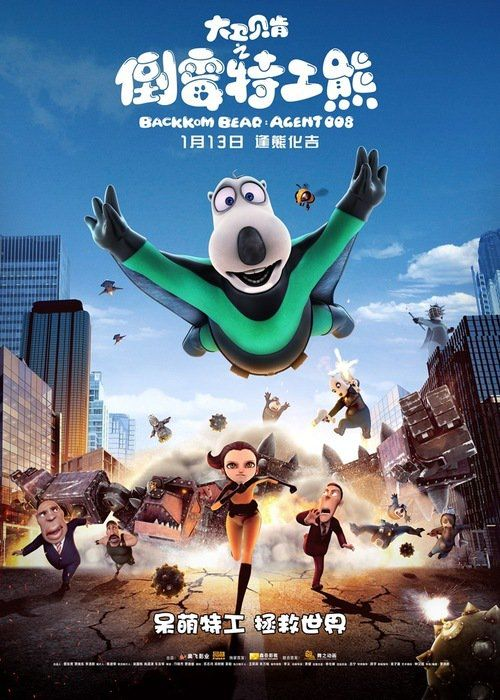 Backkom Bear Agent 008 (2017) Full Movie Streaming HD