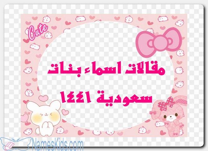 اسماء بنات سعودية ومعانيها 1441 اسماء اسلامية اسماء بنات اسماء بنات 2020 اسماء بنات سعودية Cute Names