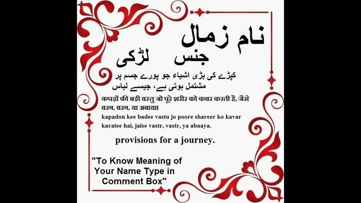 Zimal Name Meaning In Urdu Zimal Arabic Name Meaning Islamic Names With Meaning Islamic Baby Names Names With Meaning