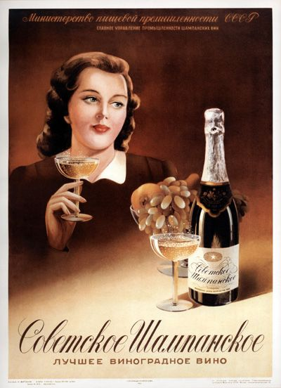 «The Soviet champagne — the best grape wine» Martynov N. I., 1952