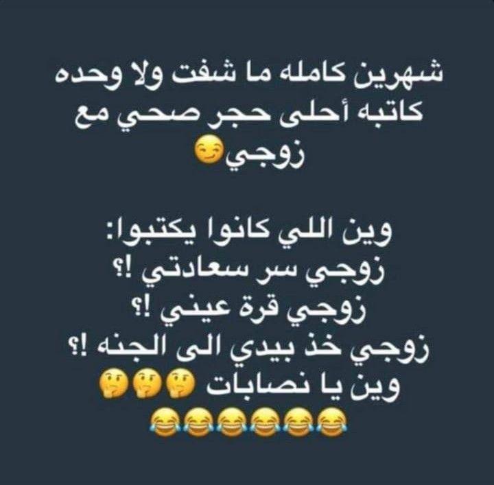 كنا بنمزح Funny Arabic Quotes Funny Words Funny Quotes