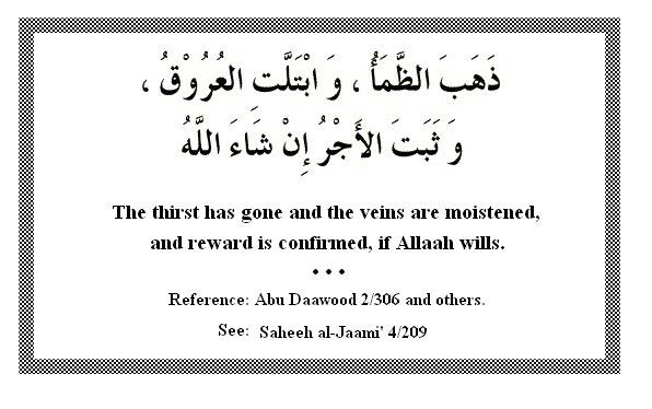 # dua after breaking fast # ramadaan