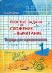 Простые задачи на сложение и вычитание. Обсуждение на LiveInternet - Российский Сервис Онлайн-Дневников