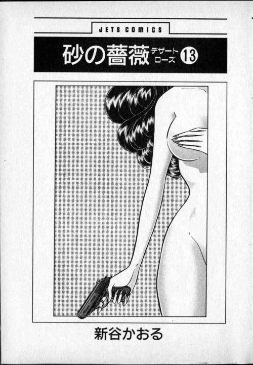 vintagemanga:  SHINTANI Kaoru (新谷かおる ), Desert Rose / Suna no Bara / デザート・ローズ/ 砂の薔薇