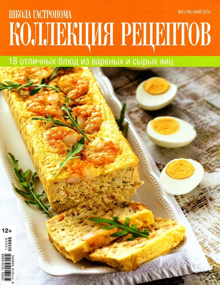 Школа гастронома коллекция рецептов № 9 2014