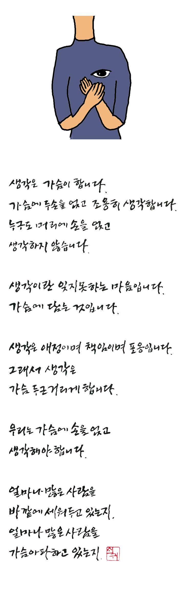 08.가슴이생각_02_서화_낙관.jpg