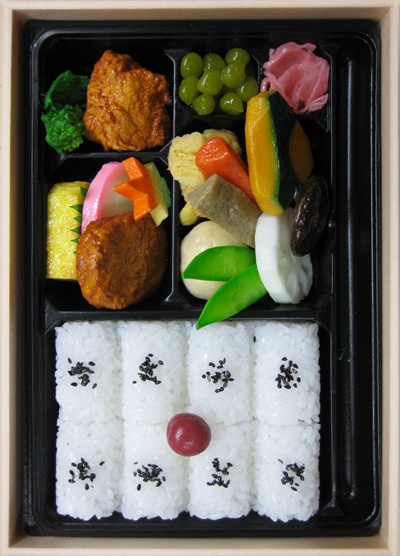 Japanese Traditional Bento Lunch (This bento is impossible to eat as it is a fake plastic food :P) 弁当サンプル