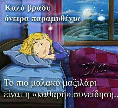 Καλό βράδυ..με καθαρή συνείδηση.