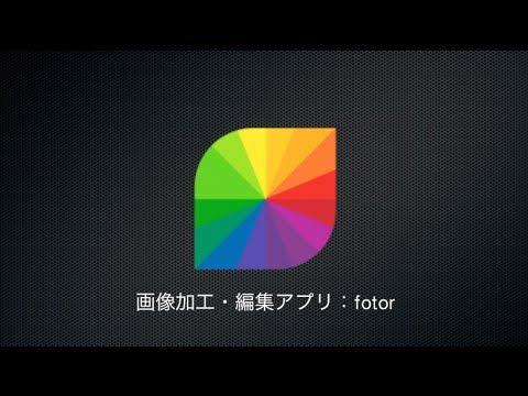画像加工・編集アプリ(Mac)fotorを使って画像を作ってみました。 画面撮影アプリスクリーンキャプチャ「screeny」を使用 -- ぜひ、チャンネル登録をお願いします! http://www.youtube.com/user/satoshitogo?sub_confirmation=1